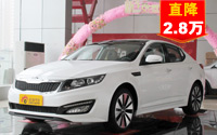 济南东风悦达起亚K5车型全系优惠2.8万