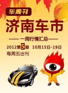 【车周刊】第5期 10.15-10.19