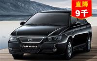 济南力帆620 1.5L手动豪华CNG优惠9千元