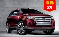 福特锐界现车销售 3.5L尊锐型优惠2万元