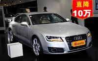 润华推出巨幅优惠 2012款奥迪A7优惠13%