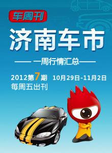 【车周刊】第7期 10.29-11.2