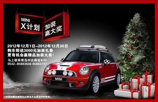 青岛中达MINI-X计划团购行动 购车即享87折优惠
