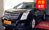 凯迪拉克SRX四驱尊享版直降8万 现车充足