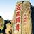 五岳独尊――泰山