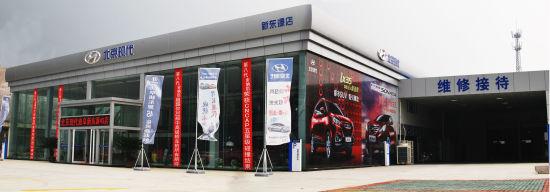 北京现代曲阜新东源4S店
