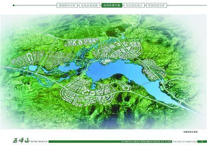 五峰山生态城鸟瞰效果图