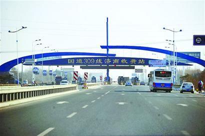 省政府日前正式批准了309国道济南收费站的迁址申请