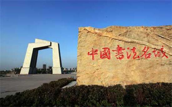 中国书法城
