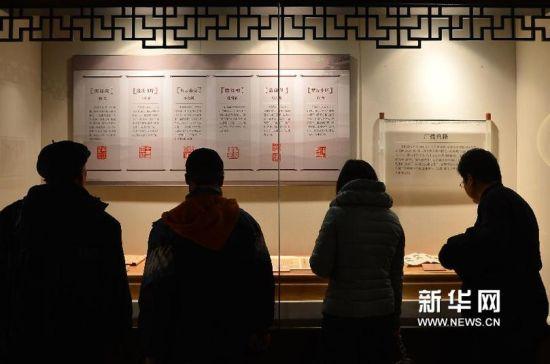 参观者在参观名家捐赠的古籍。