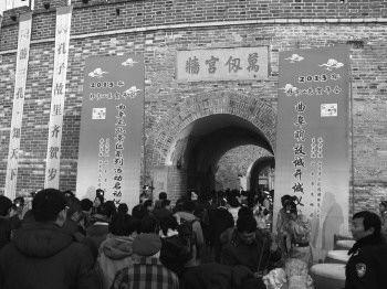 贺年会启动当天,曲阜明故城游人如织。