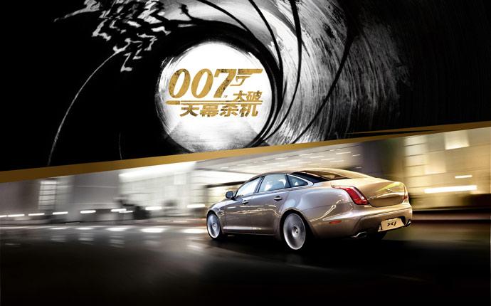 007大破天幕杀机济南华泰专场观影活动
