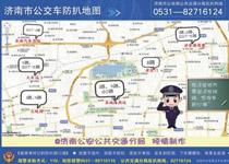 济南公安公交分局发布省城防扒地图