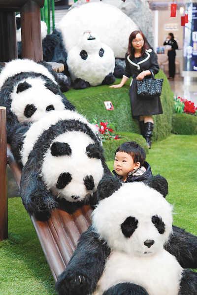 熊猫丰足园