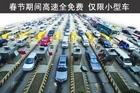 春节期间高速公路全免费
