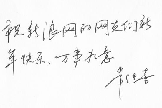 淄博市旅游局局长常传喜向新浪网友拜年