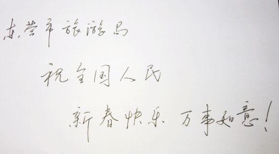 东营市旅游局局长杜延明向新浪网友拜年