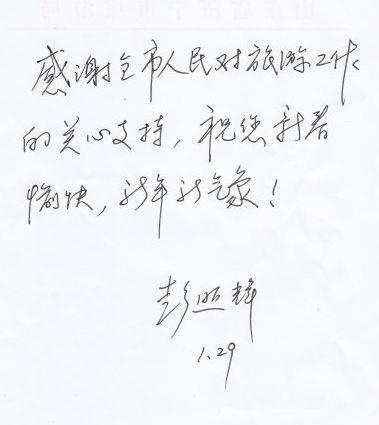 济宁市旅游局局长彭照辉向新浪网友拜年