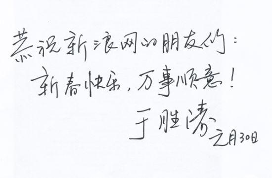 威海市旅游局局长于胜涛向新浪网友拜年