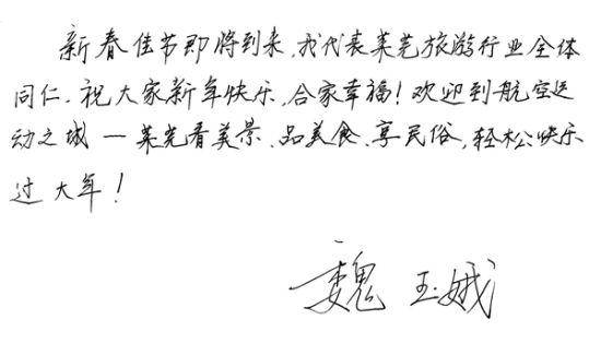 莱芜市旅游局局长魏玉娥向新浪网友拜年