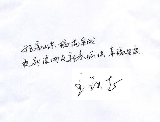 济南市旅游局局长王铁志向新浪网友拜年