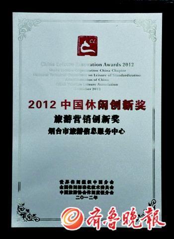 2012旅游营销创新奖