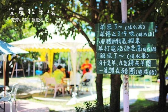 台湾宜农牧羊场