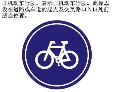 不常见道路交通标志 最低限速要注意图片