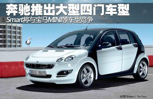 奔驰Smart将推出大型四门车型 对抗MINI