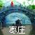 枣庄市旅服委官方微博