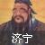 济宁市旅游局官方微博