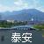 泰安市旅游局官方微博