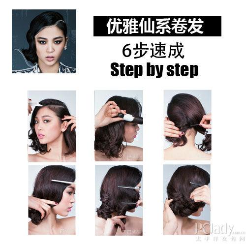 韩版艺术照发型步骤