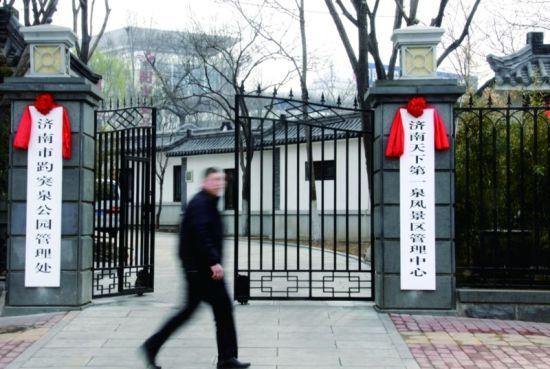 """昨日,济南市趵突泉公园管理处,""""济南市天下第一泉风景区管理中心""""已挂牌"""