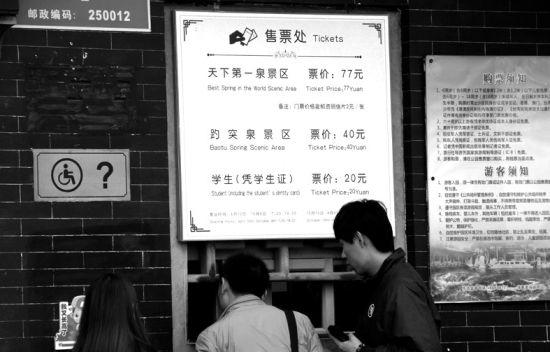 """昨日,在省城趵突泉景区售票处可以看到""""天下第一泉""""景区票价为77元"""