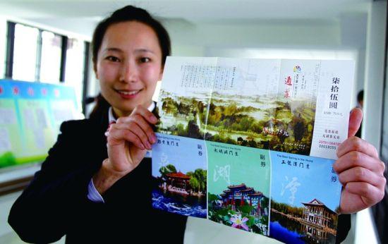 工作人员展示总票价75元的天下第一泉风景区的全新门票 记者 傅琪媛 摄