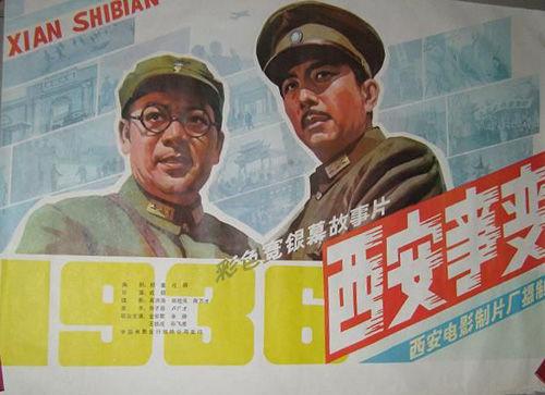 《西安事变》电影海报