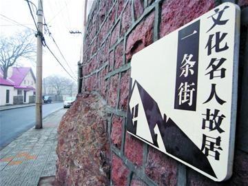 """青岛""""名人故居""""多数只有一个孤零零的牌子,进不去门"""