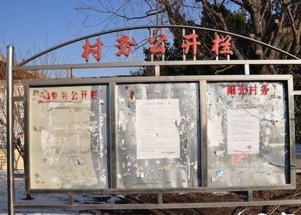 青岛即墨村官被指为敛财卖掉村办公室
