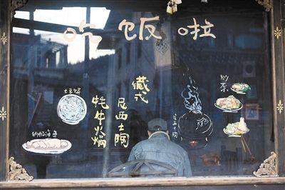 滇藏线上的小馆,从食材到器具都极有风味。 新京报记者 秦斌摄