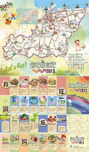 2013版牟平自由行地图
