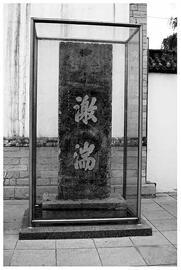 图四:如今吕祖庙娥英祠后院罩在玻璃盒内的康熙御碑