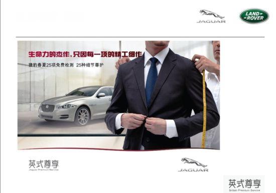 宣传海报-潍坊中升仕豪捷豹路虎2013春夏免费检测活动高清图片