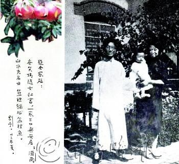 1934年秋,老舍在南新街小院的全家福照并诗