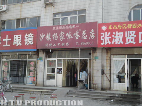沙镇杨家呱嗒总店
