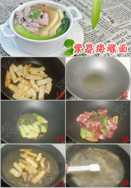 骨汤紫薯海螺面