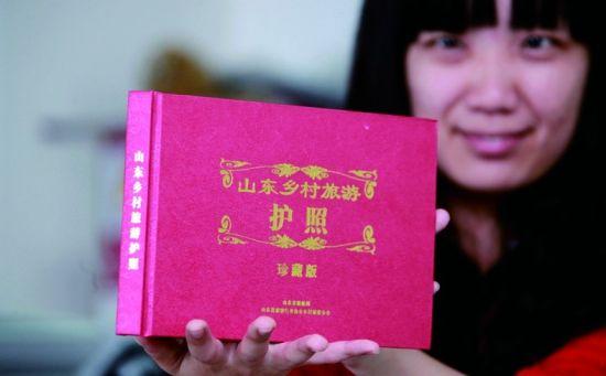 《山东乡村旅游护照》