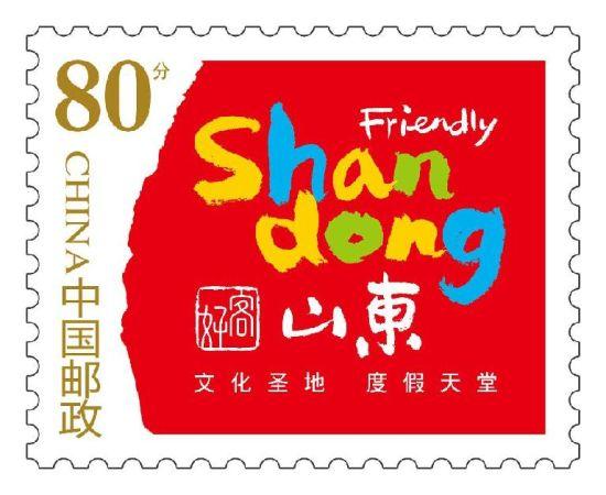 """""""好客山东""""中国邮政专用邮资图"""