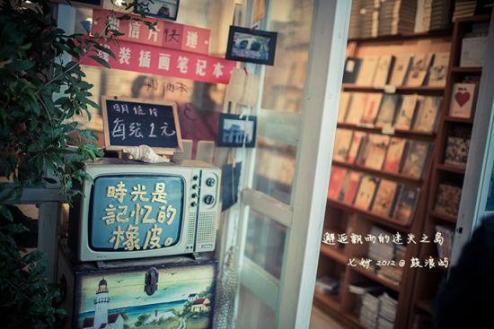 新浪旅游配图:鼓浪屿有很多好玩的小店 摄影:七妙