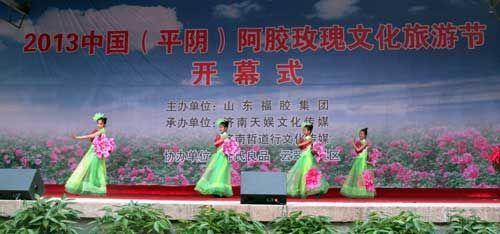 旅游节开幕式表演